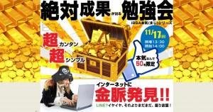iBSA20131117勉強会